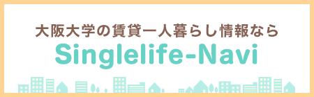 Singlelife-Navi