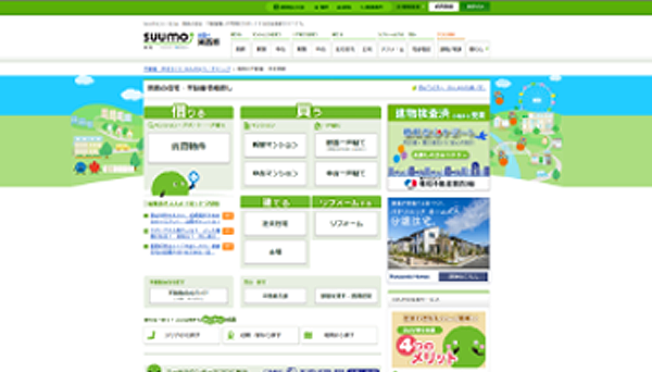 リクルートが運営するポータルサイト SUUMO
