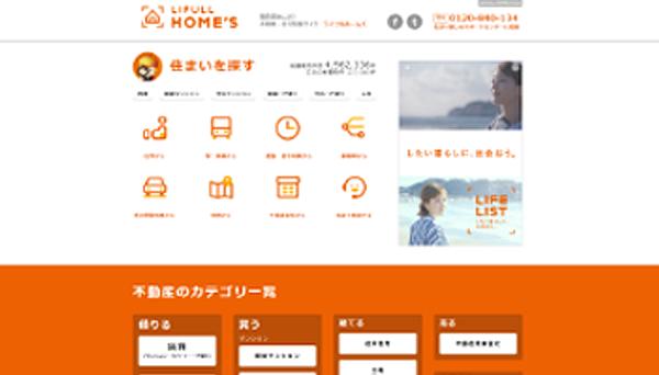 日本最大級の不動産・住宅サイト HOME'S