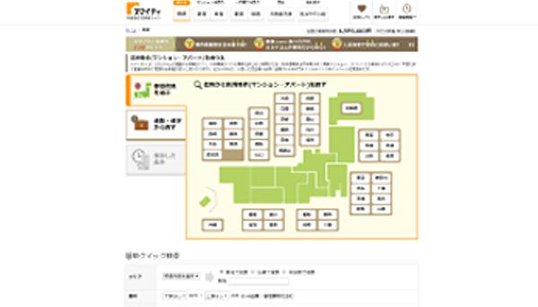 SUUMO提携の不動産情報住宅サイト スマイティ